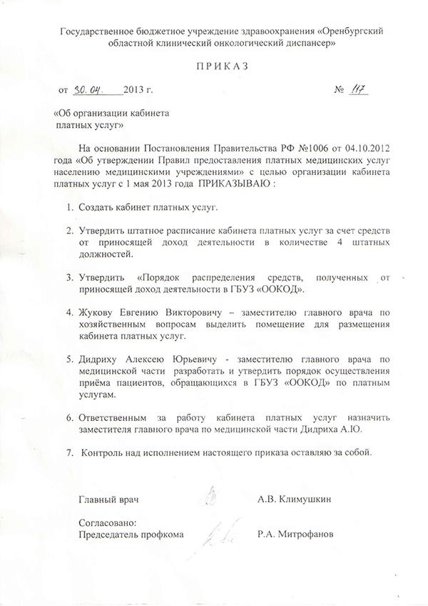 prikaz-minzdrava-o-periodicheskih-meditsinskih-osmotrah